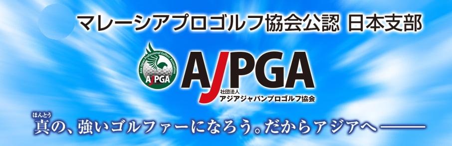 一般社団法人アジアジャパンプロゴルフ協会