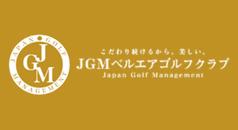 JGMベルエアゴルフクラブ