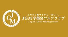 JGM宇都宮ゴルフクラブ