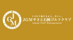 JGMやさと石岡ゴルフクラブ